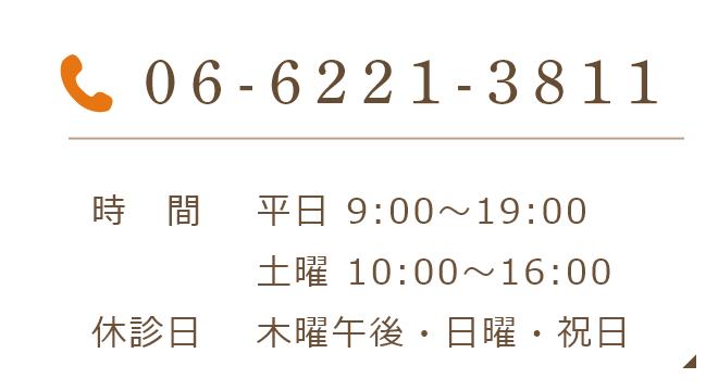 06-6221-3811 時間 平日 9:00~19:00 / 土曜 10:00~16:00 休診日 木曜午後・日曜・祝日