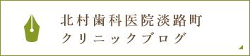 北村歯科医院淡路町クリニックブログ